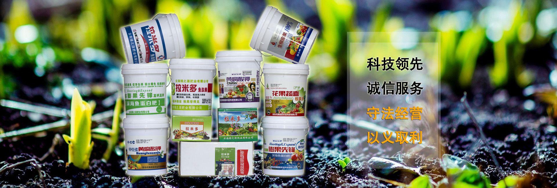 云南VWIN线上国际娱乐场肥业有限公司广告banner3