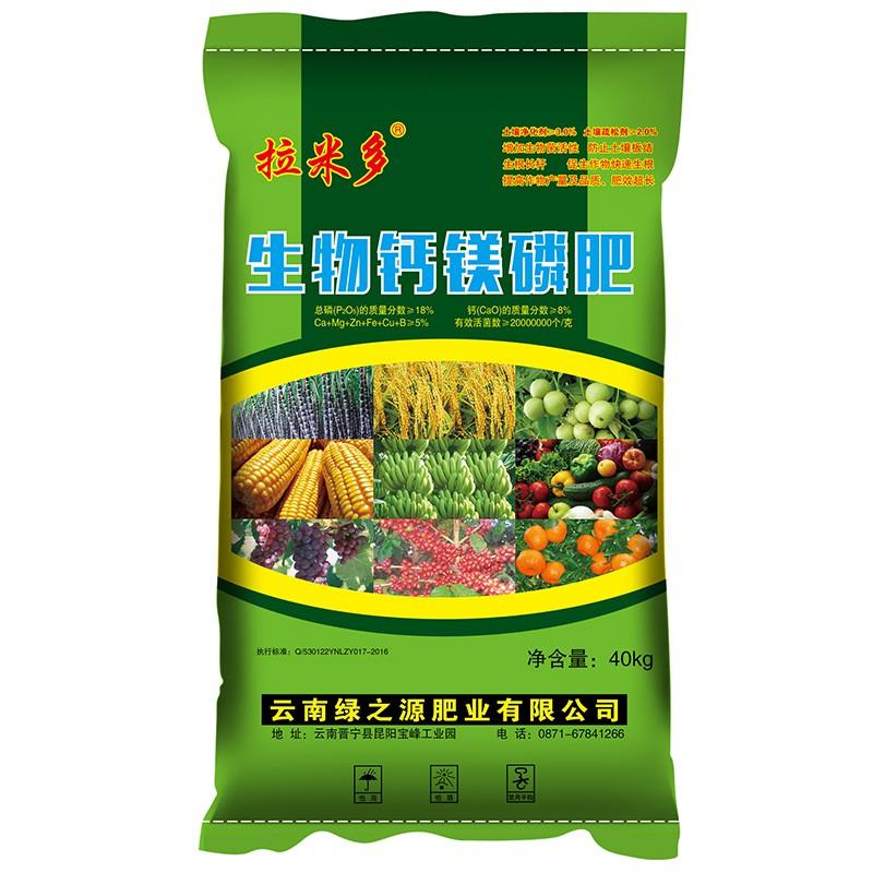 vwin线上娱乐多·生物钙镁磷肥