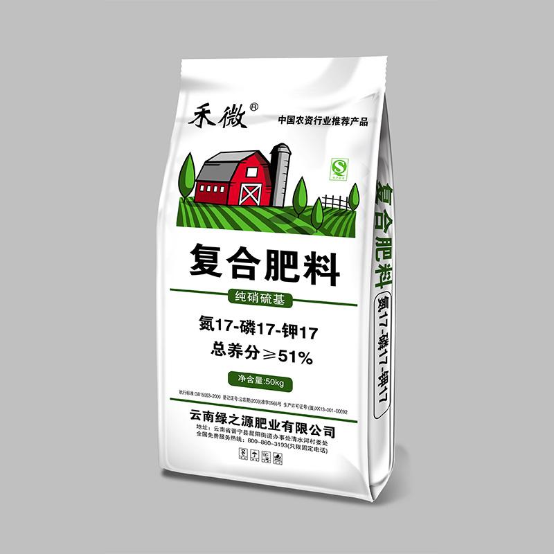 禾微·复合肥料