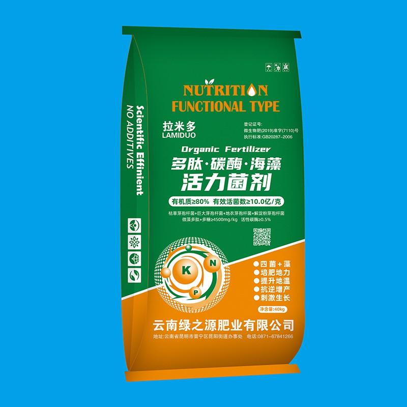 vwin线上娱乐多·多肽·碳酶·海藻·菌剂