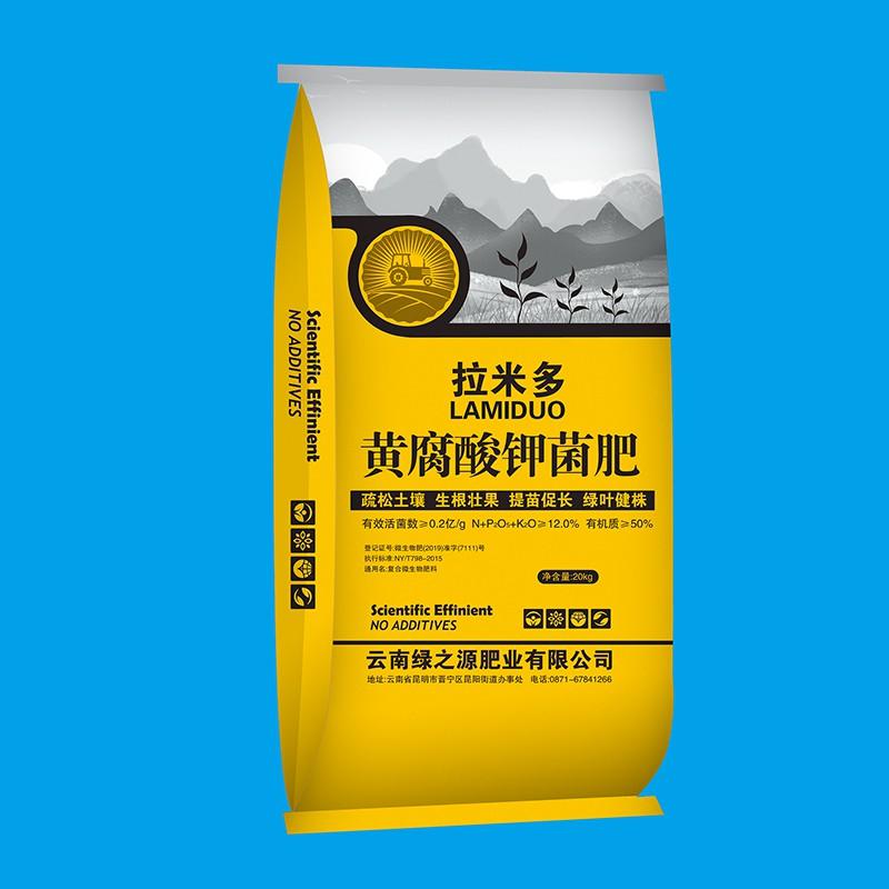 vwin线上娱乐多·黄腐酸钾菌肥